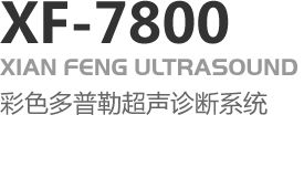 XF-7800彩色多普勒万博下载诊断系统