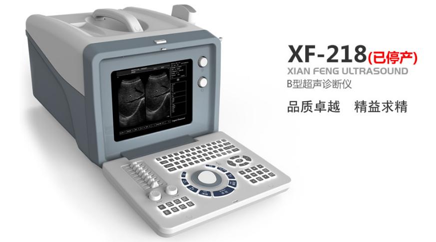 XF218正式停产的通知