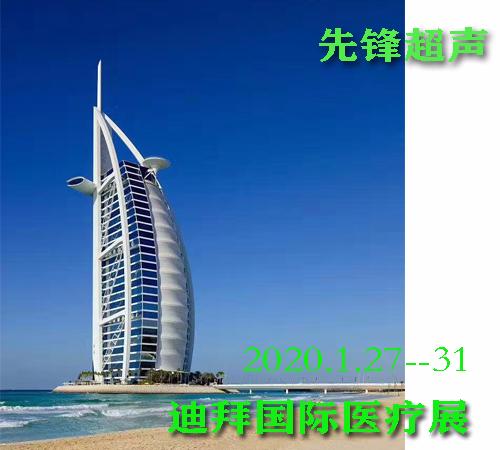 2020迪拜国际医疗展
